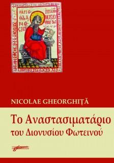 gheorghita Anastasimatar